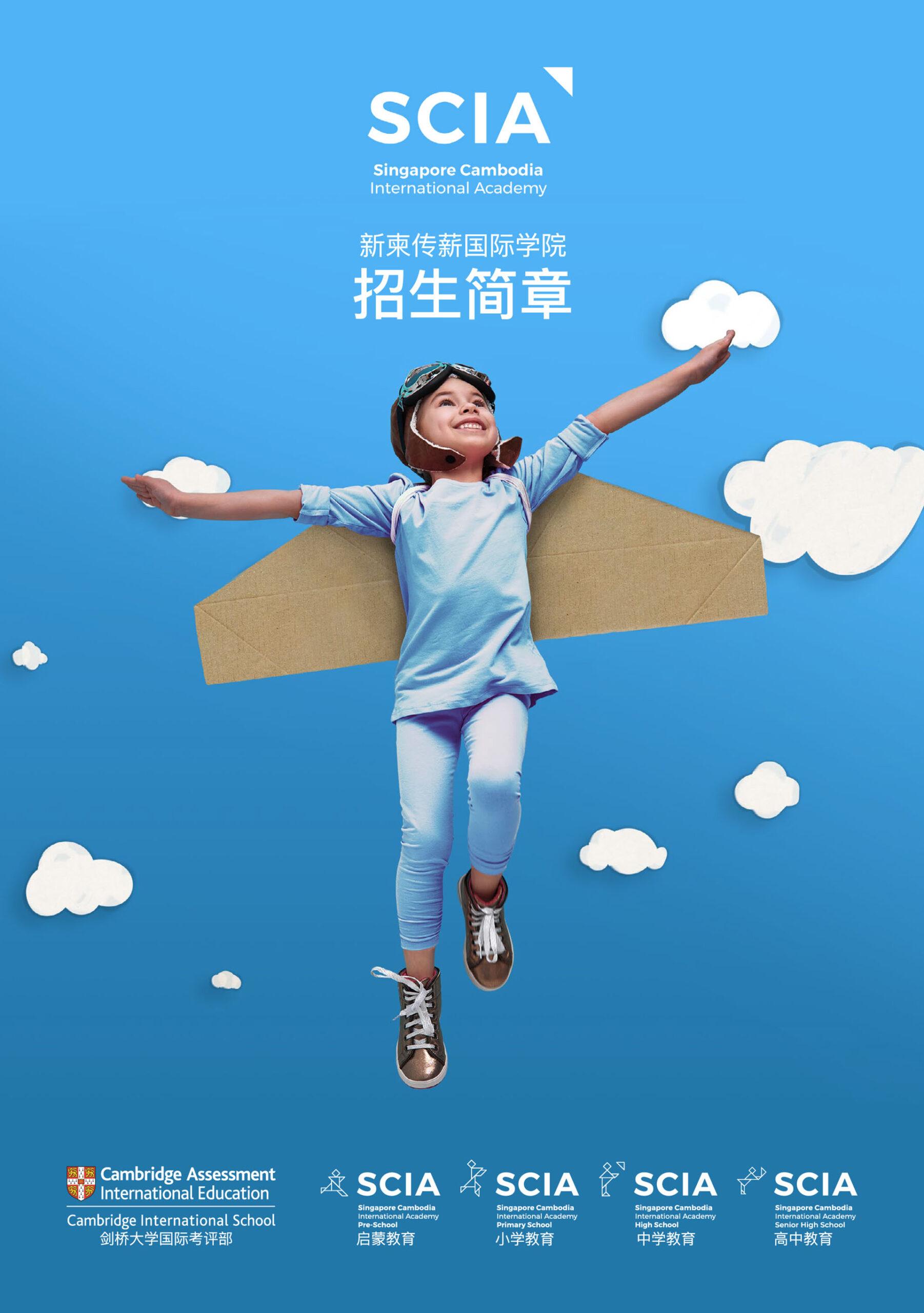 Chinese Prospectus